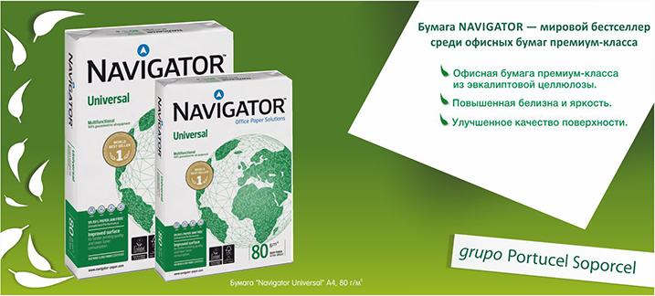 Navigator –  офисная бумага премиум-класса