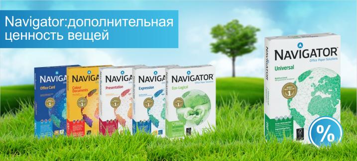 Navigator: дополнительная ценность вещей