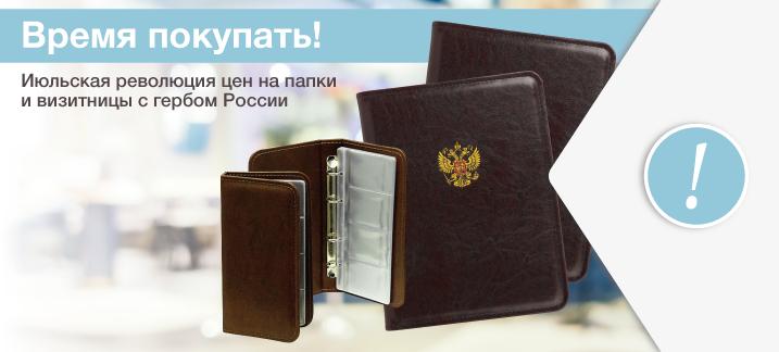 Июльская революция цен на папки и визитницы с гербом России